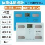 体重計 体脂肪計 体重体組成計 体組織計 デジタル表示 デジタル体重計 ダイエット 7項目測定 健康管理 脱衣所 体型維持