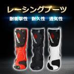 スポーツバイク用 レーシングブーツ バイクブーツ バイク用靴 ブーツ バイクブーツ プロテクトスポーツブーツ 送料無料