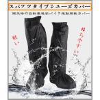 送料無料 通勤用靴 カバー シューズカバー ブーツカバー 雨天時  自転車通学バイク  脱着簡単 防水(27-27.5cm)