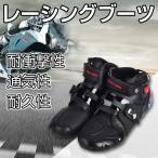 バイク用ブーツ ショートブーツ レーシングブーツ オートバイ靴 ライダーブーツ 送料無料