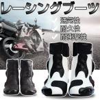 スポーツバイク用 レーシングブーツ オートバイ靴 レーシングブーツ speed ライダーブーツ 2色選ぶ 送料無料