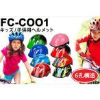 ヘルメット 子供用自転車ヘルメット 男の子 女の子 キッズ スケボー 6ホール FC-COO1 50-53cm 送料無料