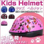 ヘルメット 子供用 軽量 自転車ヘルメット スケボー 8ホール FC-C002 52-54cm 送料無料