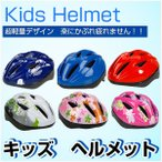 ヘルメット 子供用ヘルメット キッズヘルメット FC-COO3 軽量 子供用 自転車 ヘルメット スケボー 9ホール 52-55cm ダイヤル調整 送料無料