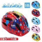 子供用ヘルメット  自転車ヘルメット 男の子 女の子 キッズ スケボー 11ホール FC-D001 53-55cm 送料無料