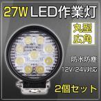 LEDワークライト led作業灯 27w  led作業灯 12v 広角 24v led作業灯 防水 広角 投光器 倉庫照明 集魚灯 丸型 2個セット 送料無料