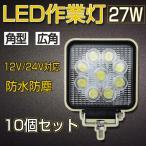 LEDワークライト 27w led作業灯  ワークライト作業灯 防水 広角 投光器 倉庫照明 集魚灯 角型 10個セット 送料無料