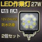 LEDワークライト led作業灯 27w  led作業灯 12v 広角 24v led作業灯 防水 広角 投光器 倉庫照明 集魚灯 角型 2個セット 送料無料