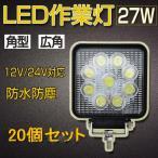 LEDワークライト led作業灯 27w  led作業灯 12v 広角 24v led作業灯 防水 広角 投光器 倉庫照明 集魚灯 角型 20個セット 送料無料