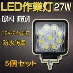 LEDワークライト led作業灯 27w  led作業灯 12v 広角 24v led作業灯 防水 広角 投光器 倉庫照明 集魚灯 角型 5個セット 送料無料
