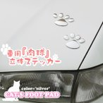 車用『肉球』立体ステッカー 車用飾りシール 車ボディ傷隠しシール 車外装 貼るだけ簡単カスタマイズ メール便送料無料