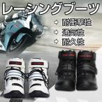 レーシングブーツ バイク用ブーツ/ショートブーツ オートバイ靴 分厚いプロテクショロードブーツ SIZE40-45 送料無料