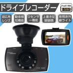 ショッピングドライブレコーダー ドライブレコーダー ful lHD 2.7インチ 1080P 広角120度 小型 HDMI出力 常時録画 暗視機能 赤外線ライト 防犯カメラ 送料無料