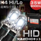 h4 hidキット/HID H4 HIDキット バラスト一体型 35w  6000K 送料無料