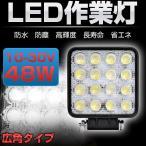 LEDワークライト 48w led作業灯 led作業灯 12v 24v 防水 広角 ワークライト作業灯  投光器 倉庫照明 集魚灯 角型 送料無料