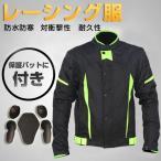 バイクジャケット 3シーズン プロテクター装備 春夏秋 メッシュジャケット バイクウェア 防水 防寒 2サイズ 送料無料