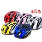 子供 ヘルメット 自転車 子供用 キッズヘルメット 5-15歳に ジュニア 自転車用品 サイクルヘルメット 軽量  45-58cm ダイヤル調整 X31 送料無料