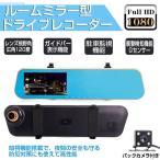 ショッピングドライブレコーダー ドライブレコーダー ルームミラー型 バックカメラ付き 4.2インチ デュアルカメラ 高画質 常時録画 動体検知 エンジン連動 広角暗視機能 駐車監視 取付簡単