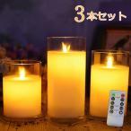 LEDキャンドルライト キャンドルライト 3本+リモコンセット グラス入り 蝋製 おしゃれ  led ライト タイマー 明るさ切替 蝋燭 ろうそく 電池式 間接照明