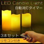 ショッピングLED LEDキャンドルライト 3本+リモコンセット タイマー/点灯モード切替/明るさ切替 LED キャンドルライト(S/M/L各1本)  [蝋燭 ろうそく 電池式 乾電池 雑貨 ]