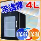 ポータブル 冷蔵庫 保温庫 冷温庫 4L  2電源 自宅 車用 ベルソス ホワイト ブラック 全2色 VERSOS  送料無料