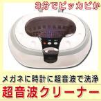 超音波洗浄器 超音波洗浄機 メガネ 時計 宝石 ウルトラソニッククリーナー 超音波 めがね 腕時計 時計 ウォッチ アクセサリー