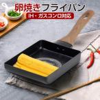 卵焼き フライパン IH対応 ダイヤモンド卵焼き器フライパン 焦げ付きにくい キズに強い 玉子焼き 調理器具 キッチン 木目たまご