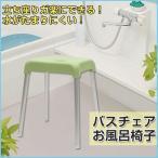 バスチェアー 高さ40cmの風呂イス 風呂いす バス用品 風呂イス バスチェアー お風呂用 腰かけ椅子 おしゃれ