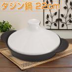 IH対応タジン鍋 22cm 食器便利グッズ エスニックな食事と雰囲気 たじん鍋 おいしいを楽しく簡単に!