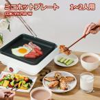 ホットプレート 焼肉プレート 電気ホットプレート 一人用 小型 卓上 ミニホットプレート キッチン家電 調理器具