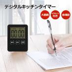 キッチンタイマー マグネット コンパクトデジタルタイマー 大画面タイマー 料理用 多機能 シンプル 簡単 キッチン用 オーム電機