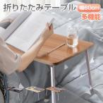 テーブル 折りたたみ おしゃれ サイドテーブル コンパクト ローテーブル ミニ センターテーブル ベッド 折り畳み 省スペース 折れ脚 在宅ワーク 勉強 一人用