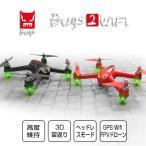 ドローン カメラ付き ラジコン FPV GPS 空撮 日本語説明書付き Wifi 3D宙返り ヘッドレスモード 2.4G MJX B2W Bugs 2W LED付き RTH 2カラー
