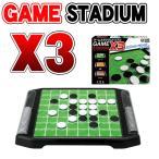 Yahoo!星商店ボードゲーム チェス 将棋 3種類  リバーシ おもちゃ ゲームスタジアム  トリプル 遊びやすい きれい