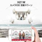 ドローン カメラ付き 小型 WIFI 空撮 360°宙返り FPVリアルタイム LED付き ミニドローン SYMA X21W ヘッドレスモード 日本語説明書付 ブルー ゴールド