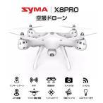 ドローン ラジコン カメラ付 GPS 空撮 SYMA X8PRO スマホ WIFI FPVリアルタイム 高度維持 LED付き 6軸ジャイロ 日本語説明書付 360°宙返り ホワイト