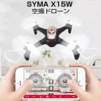ドローン カメラ付き 初心者 小型 空撮 高画質 ラジコン スマホ FPV WIFI 宙返り LED付き SYMA X15W 4CH 6軸 100万画素 日本語説明書付