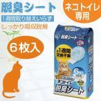 ネコトイレ専用脱臭シート 猫のトイレ