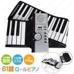 ロールピアノ 61鍵盤 初心者 電子ピアノ イヤホン 対応 キーボード 61鍵 持ち運び  ロールアップピアノ 簡単 楽器 演奏