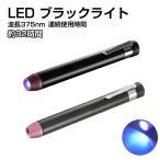 LED UVブラックライト 375nm ブラックライト ペン型 LED 懐中電灯 UVライト 紫外線ライト宝石鑑定 ジェルネイル硬化 汚れ対策 蓄光ライト 釣り 掃除