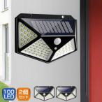 センサーライト 屋外 LED ソーラーライト 人感 明るい 防水 2個 セット 100LED 高輝度 玄関灯 ポーチライト 人感センサー 広範囲 照射 玄関 ガレージ 防犯 照明