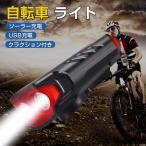 自転車用ライト ソーラー USB充電 生活防水 クラクション付き 明るい 懐中電灯 残量表示 前照灯 警告灯 取り付け簡単 アウトドア キャンプ 防災 夜間走行