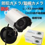 防犯カメラ 屋外 防水 監視カメラ 暗視カメラ 12LED赤外線 広角レンズ3.6mm CMOS 380TVL 送料無料