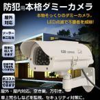 ダミー防犯カメラ 監視カメラ 防犯 ダミーカメラ ソーラー LED点滅 屋外 屋内 送料無料