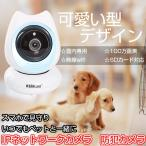 ネットワークカメラ IPカメラ ベビーモニター 防犯カメラ WIFI スマホ対応 100万画素 sdカード録画 屋内 送料無料