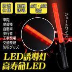 LED誘導灯  交通指揮棒 高耐衝撃 ガードマン 警備員 警告灯 防災用品 合図灯 警備用品 フック付き ショートサイズ