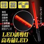 LED誘導灯  交通指揮棒 高耐衝撃 ガードマン 警告灯 防災用品 合図灯 警備用品 フック付き ショートサイズ 3色選択可能