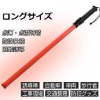 LED誘導灯  交通指揮棒 高耐衝撃 ガードマン 警備員 警告灯 防災用品 合図灯 フック付き ロングサイズ