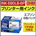 ショッピングプリンター Epson エプソン IC6CL80L互換インク(6色パック)シリーズ対応 INK-E80LB-6P オーム電機