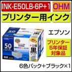 ショッピングプリンター Epson エプソン IC6CL50互換インク(6色パック+ブラック×1)OHM INK-E50B-6P+1 オーム電機